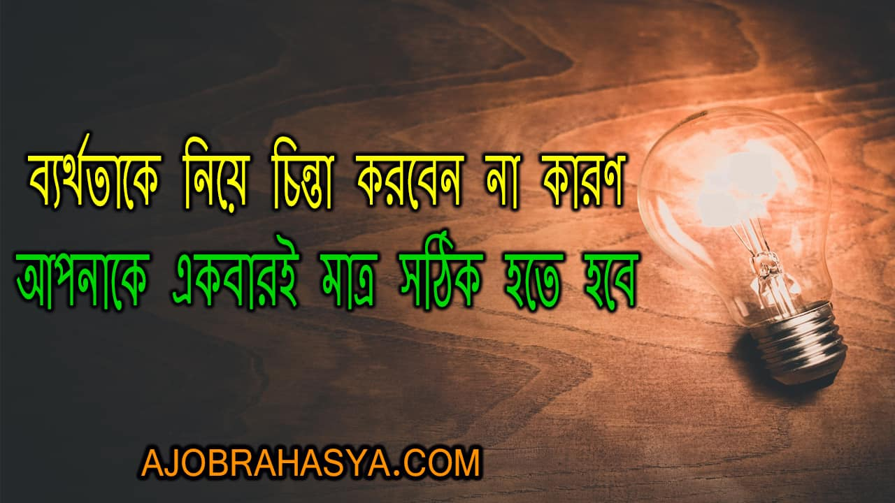 Motivational Quotes in Bangla